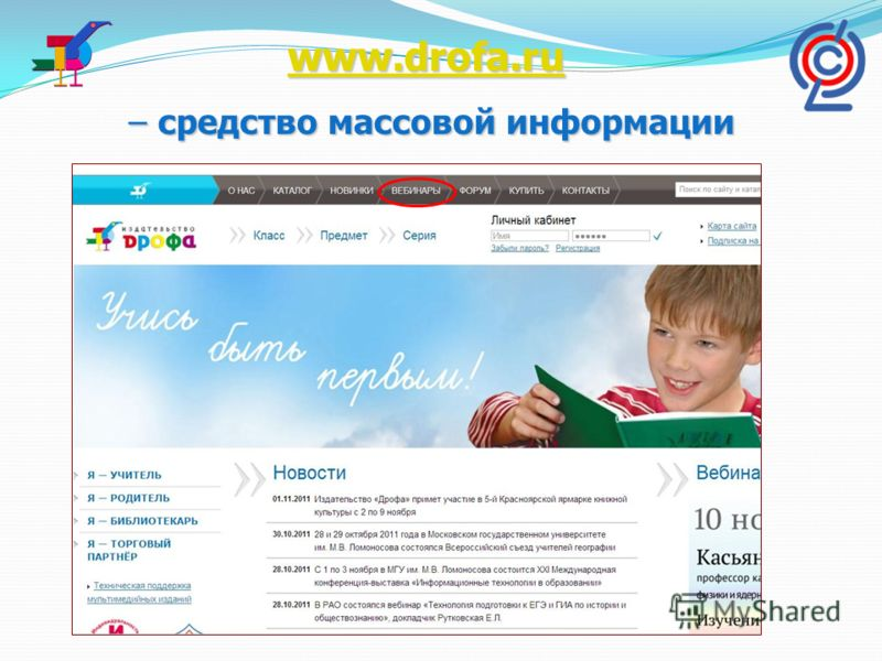 www.drofa.ru – средство массовой информации – средство массовой информации