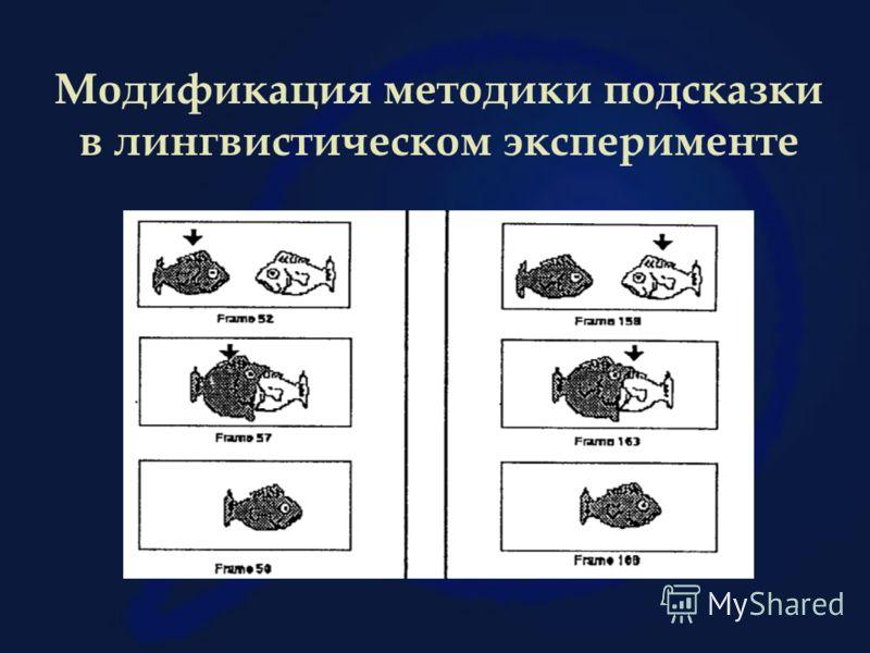 Модификация методики подсказки в лингвистическом эксперименте