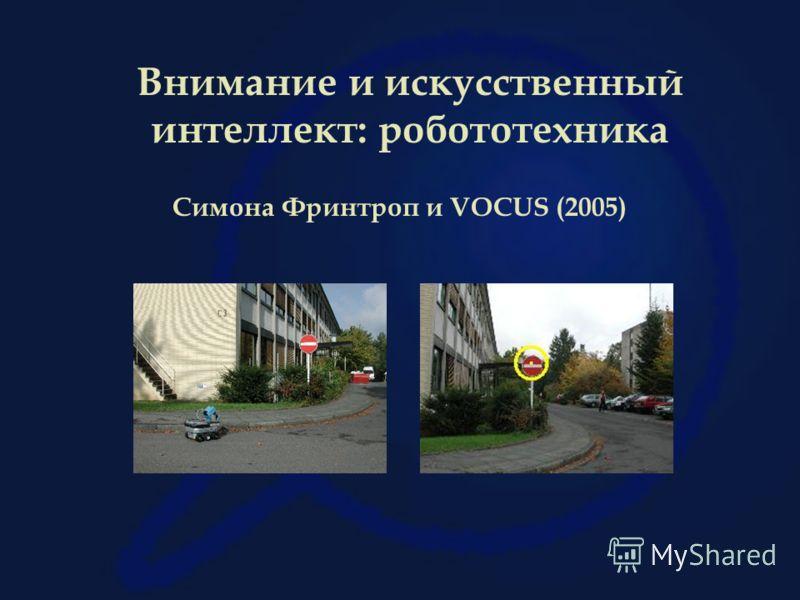 Внимание и искусственный интеллект: робототехника Симона Фринтроп и VOCUS (2005)