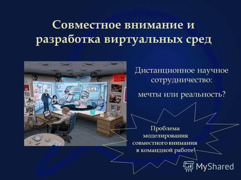 Совместное внимание и разработка виртуальных сред Дистанционное научное сотрудничество: мечты или реальность? Проблема моделирования совместного внима