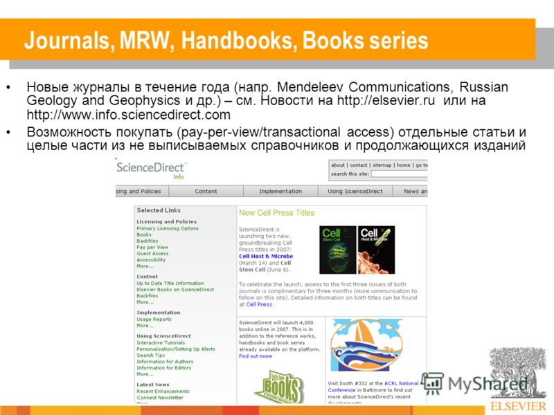 Journals, MRW, Handbooks, Books series Новые журналы в течение года (напр. Mendeleev Communications, Russian Geology and Geophysics и др.) – см. Новости на http://elsevier.ru или на http://www.info.sciencedirect.com Возможность покупать (pay-per-view