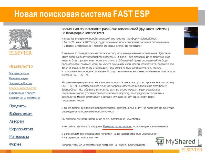 Новая поисковая система FAST ESP