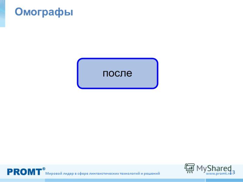 Мировой лидер в сфере лингвистических технологий и решений www.promt.ru 13 Омографы