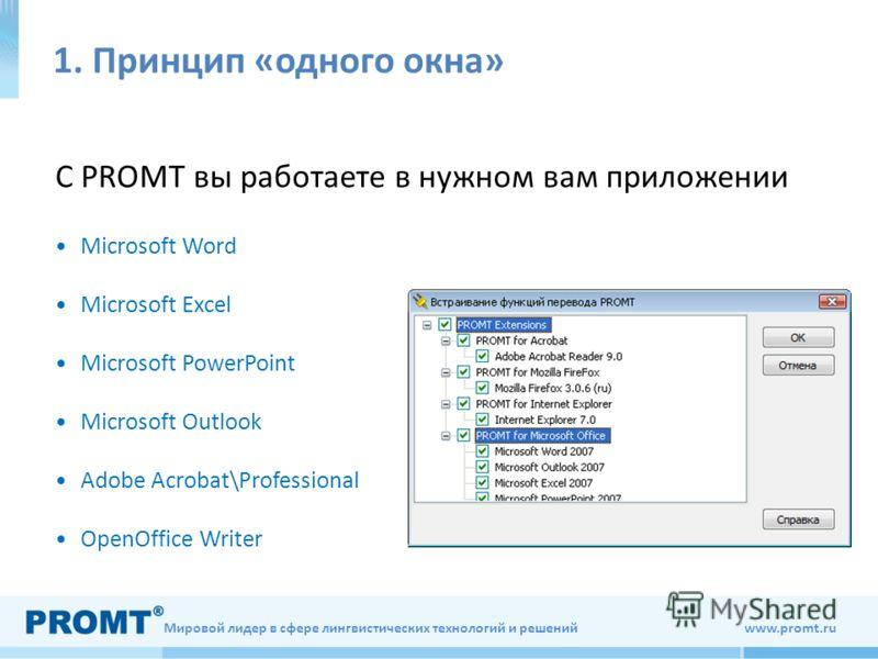 Мировой лидер в сфере лингвистических технологий и решений www.promt.ru 1. Принцип «одного окна» C PROMT вы работаете в нужном вам приложении Microsoft Word Microsoft Excel Microsoft PowerPoint Microsoft Outlook Adobe Acrobat\Professional OpenOffice