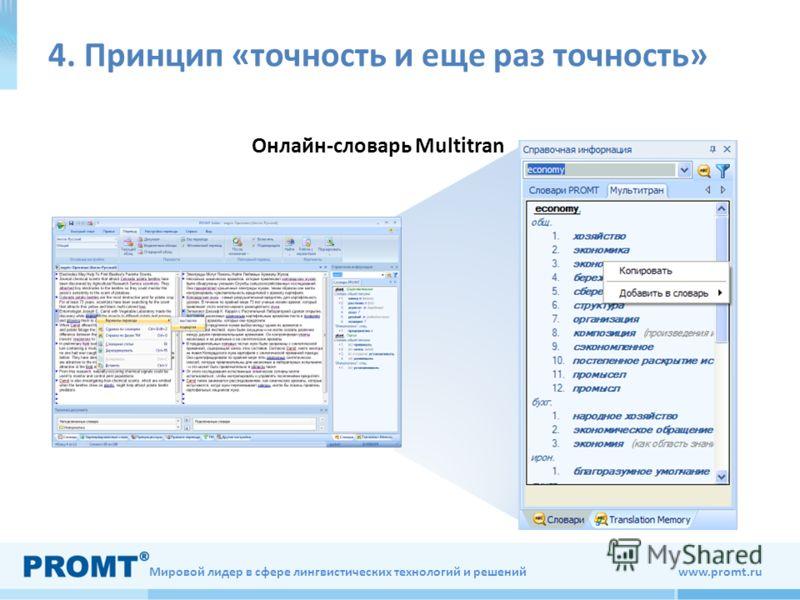 Мировой лидер в сфере лингвистических технологий и решений www.promt.ru Онлайн-словарь Multitran 4. Принцип «точность и еще раз точность»