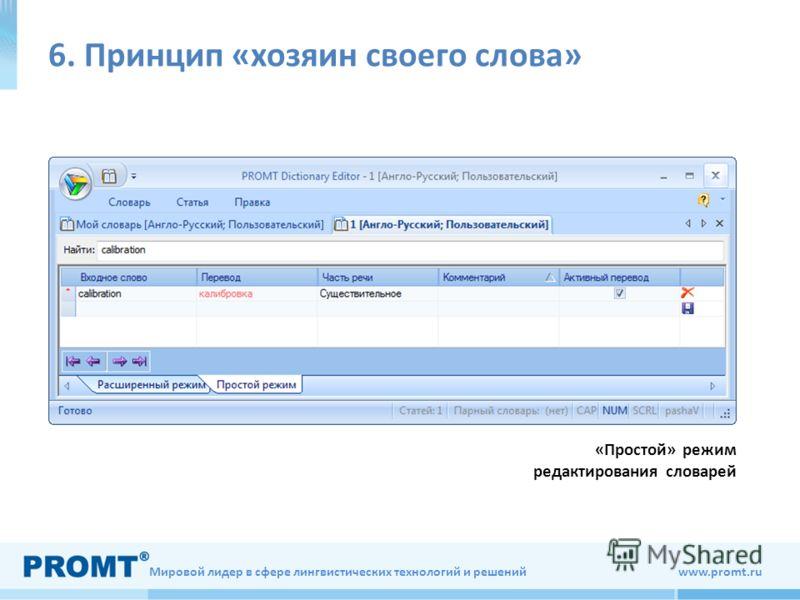 Мировой лидер в сфере лингвистических технологий и решений www.promt.ru 6. Принцип «хозяин своего слова» «Простой» режим редактирования словарей