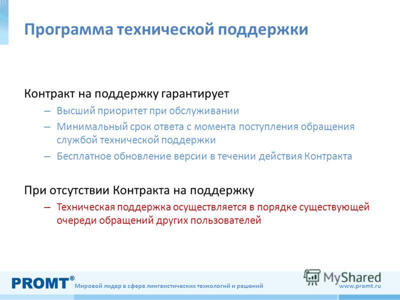Мировой лидер в сфере лингвистических технологий и решений www.promt.ru Программа технической поддержки Контракт на поддержку гарантирует – Высший приоритет при обслуживании – Минимальный срок ответа с момента поступления обращения службой техническо