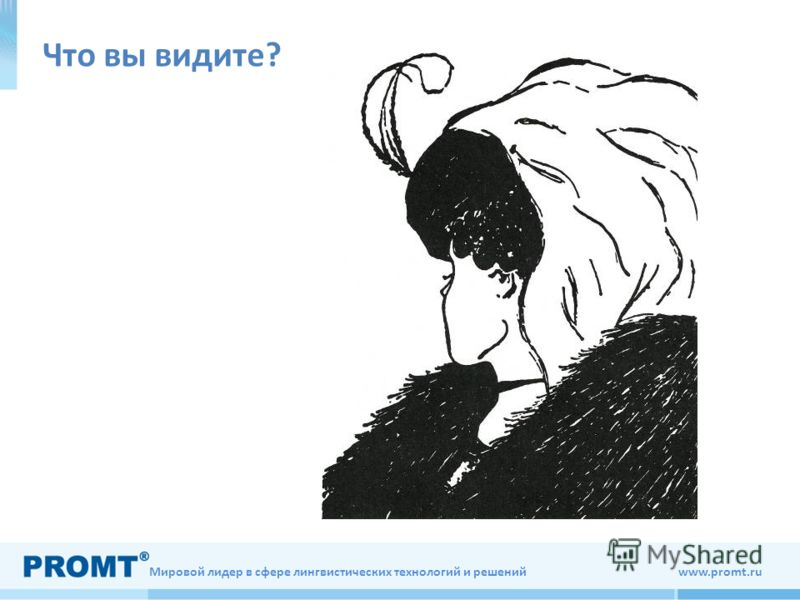 Мировой лидер в сфере лингвистических технологий и решений www.promt.ru Что вы видите?