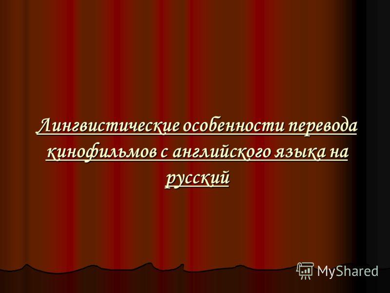 Лингвистические особенности перевода кинофильмов с английского языка на русский