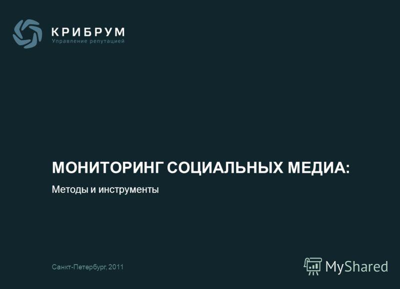 МОНИТОРИНГ СОЦИАЛЬНЫХ МЕДИА: Методы и инструменты Санкт-Петербург, 2011