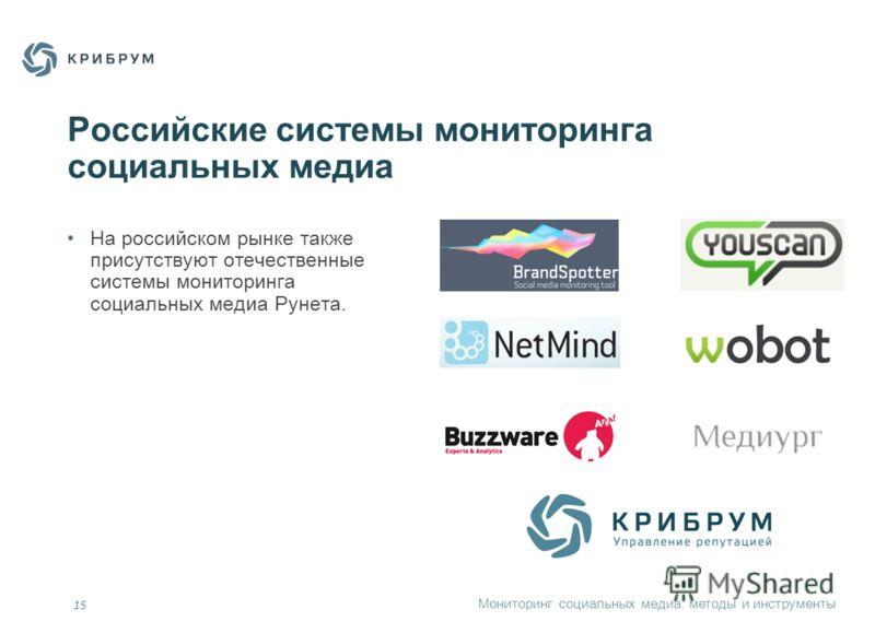 Мониторинг социальных медиа: методы и инструменты 15 Российские системы мониторинга социальных медиа На российском рынке также присутствуют отечественные системы мониторинга социальных медиа Рунета.