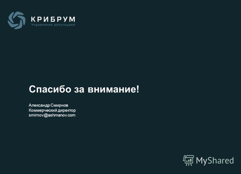 Спасибо за внимание! Александр Смирнов Коммерческий директор smirnov@ashmanov.com