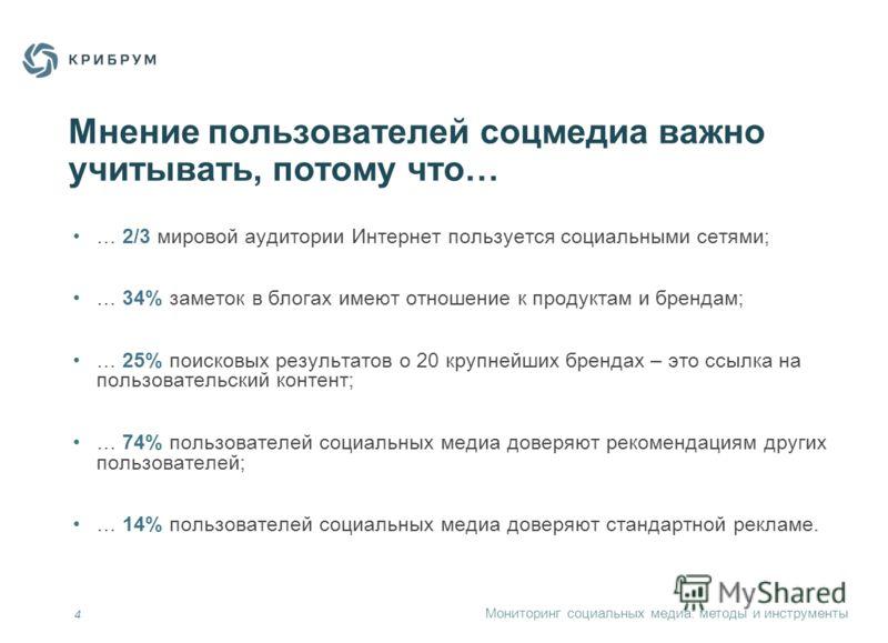 Мониторинг социальных медиа: методы и инструменты 4 Мнение пользователей соцмедиа важно учитывать, потому что… … 2/3 мировой аудитории Интернет пользуется социальными сетями; … 34% заметок в блогах имеют отношение к продуктам и брендам; … 25% поисков