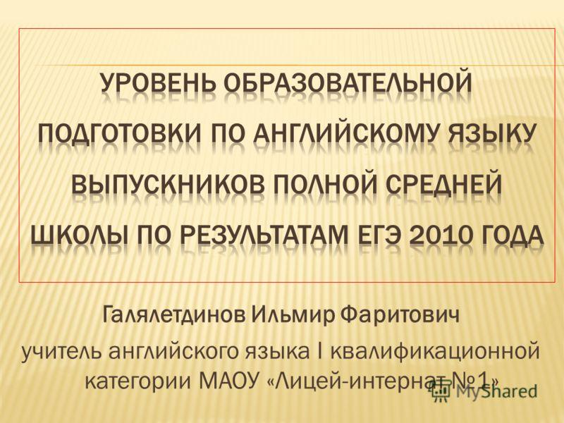 Галялетдинов Ильмир Фаритович учитель английского языка I квалификационной категории МАОУ «Лицей-интернат 1»