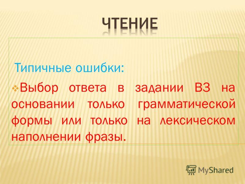 Типичные ошибки: Выбор ответа в задании В3 на основании только грамматической формы или только на лексическом наполнении фразы.