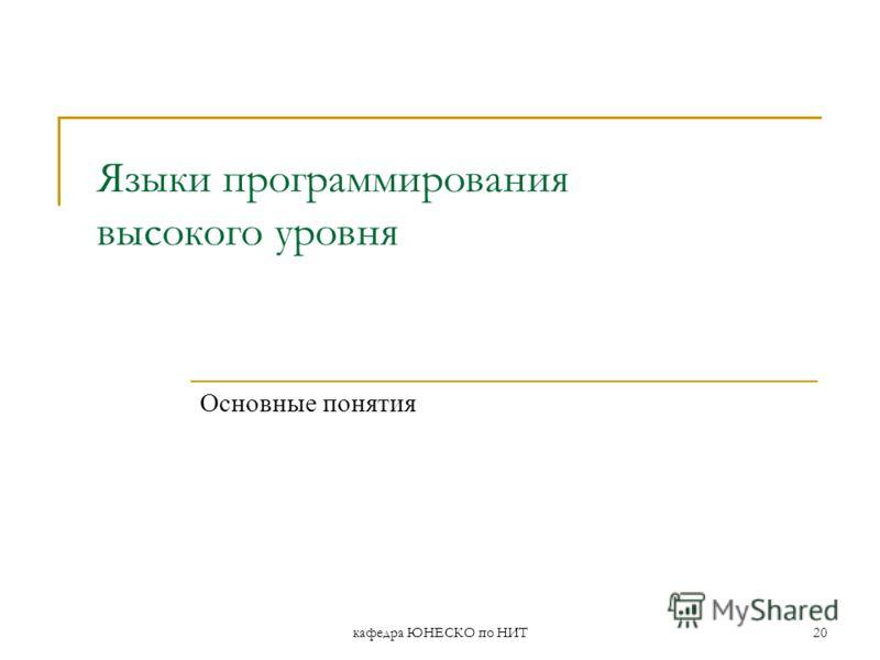 кафедра ЮНЕСКО по НИТ20 Языки программирования высокого уровня Основные понятия