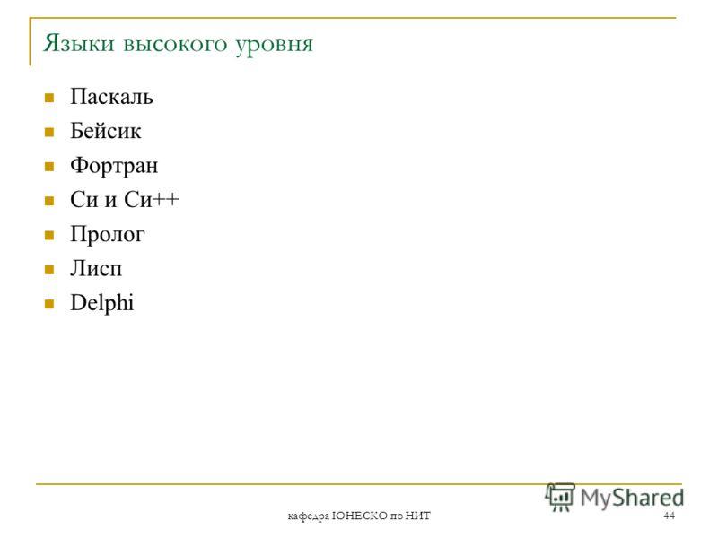 кафедра ЮНЕСКО по НИТ 44 Языки высокого уровня Паскаль Бейсик Фортран Си и Си++ Пролог Лисп Delphi