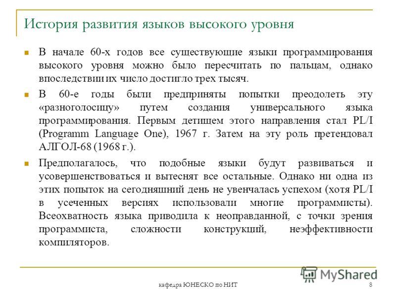 кафедра ЮНЕСКО по НИТ 8 История развития языков высокого уровня В начале 60-х годов все существующие языки программирования высокого уровня можно было пересчитать по пальцам, однако впоследствии их число достигло трех тысяч. В 60-е годы были предприн