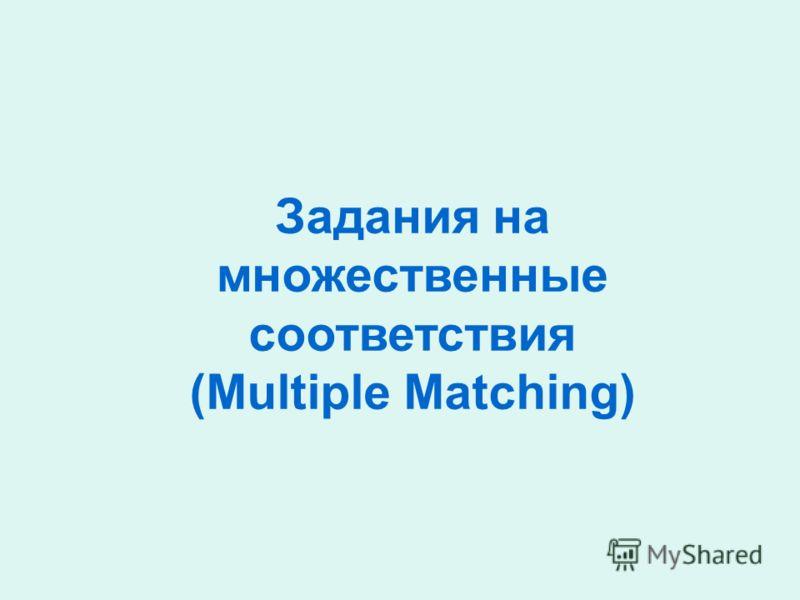 Задания на множественные соответствия (Multiple Matching)