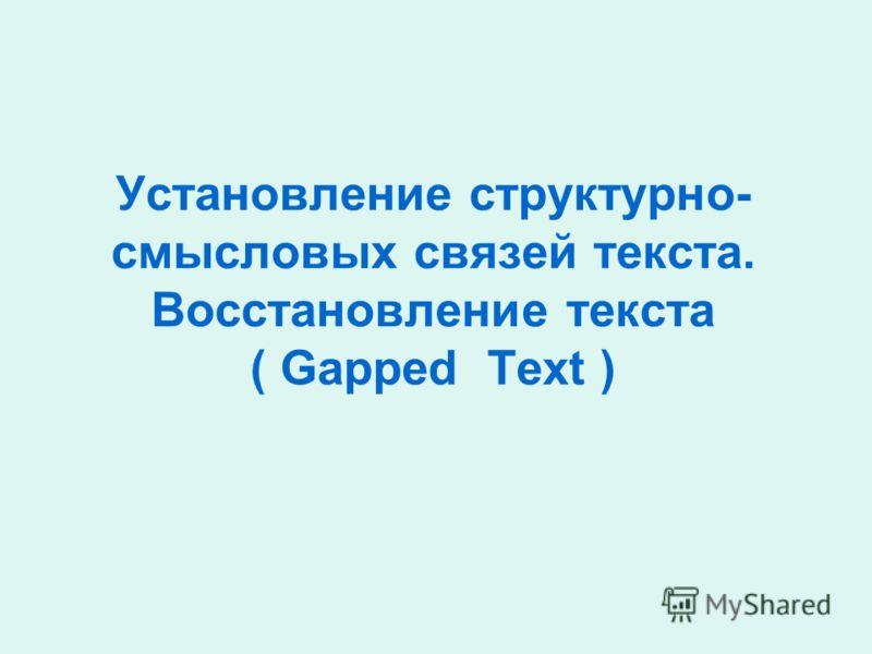 Установление структурно- смысловых связей текста. Восстановление текста ( Gapped Text )