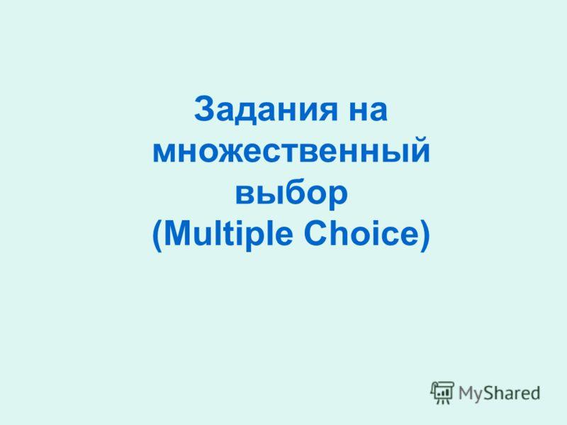 Задания на множественный выбор (Multiple Choice)