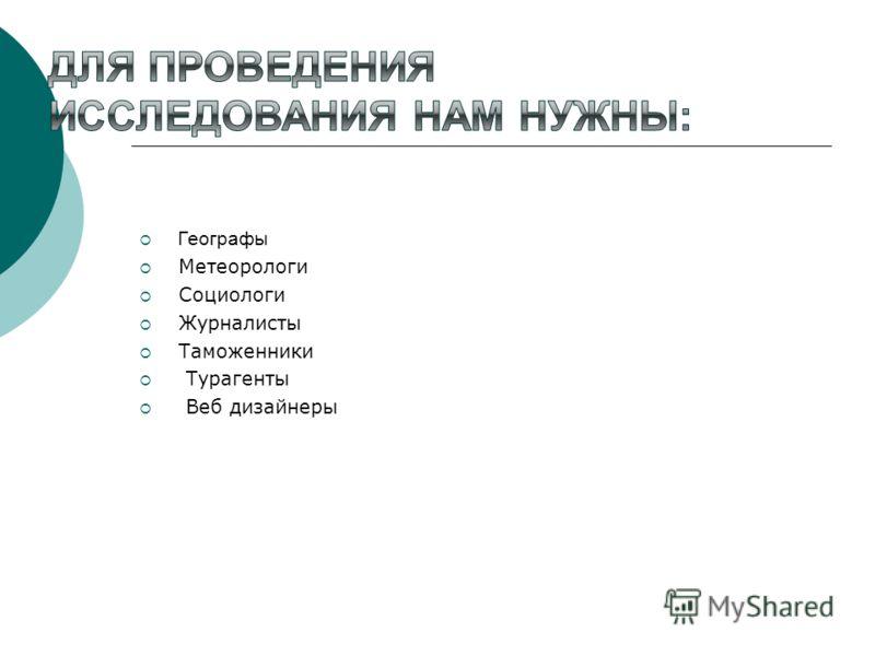 Географы Метеорологи Социологи Журналисты Таможенники Турагенты Веб дизайнеры