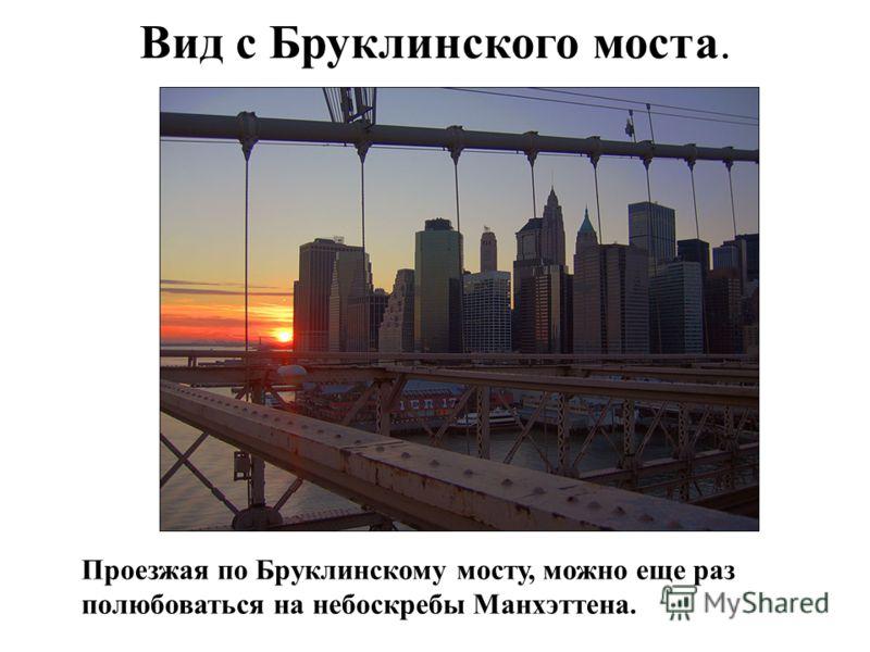 Вид с Бруклинского моста. Проезжая по Бруклинскому мосту, можно еще раз полюбоваться на небоскребы Манхэттена.