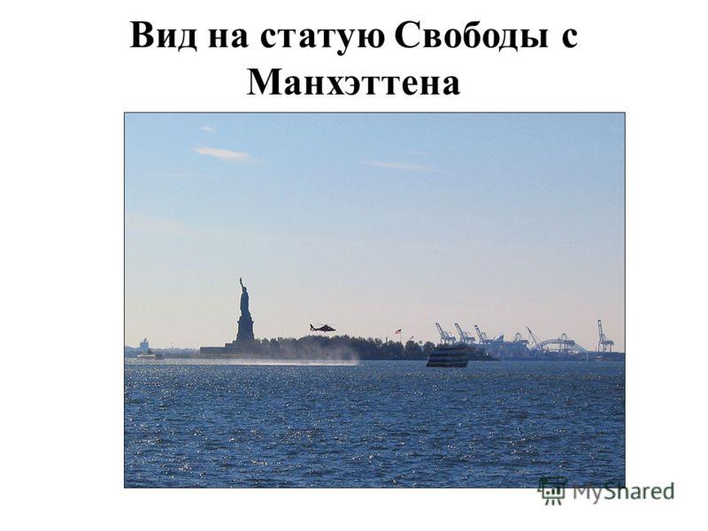 Вид на статую Свободы с Манхэттена