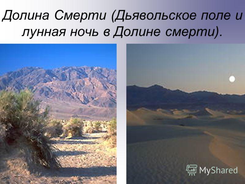 Долина Смерти (Дьявольское поле и лунная ночь в Долине смерти).