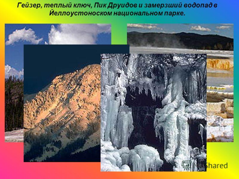 Гейзер, теплый ключ, Пик Друидов и замерзший водопад в Йеллоустоноском национальном парке.