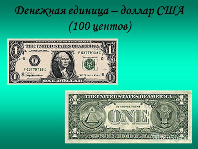 Денежная единица – доллар США (100 центов)