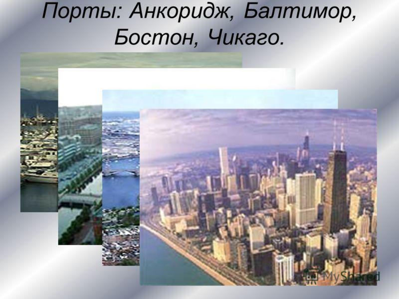 Порты: Анкоридж, Балтимор, Бостон, Чикаго.