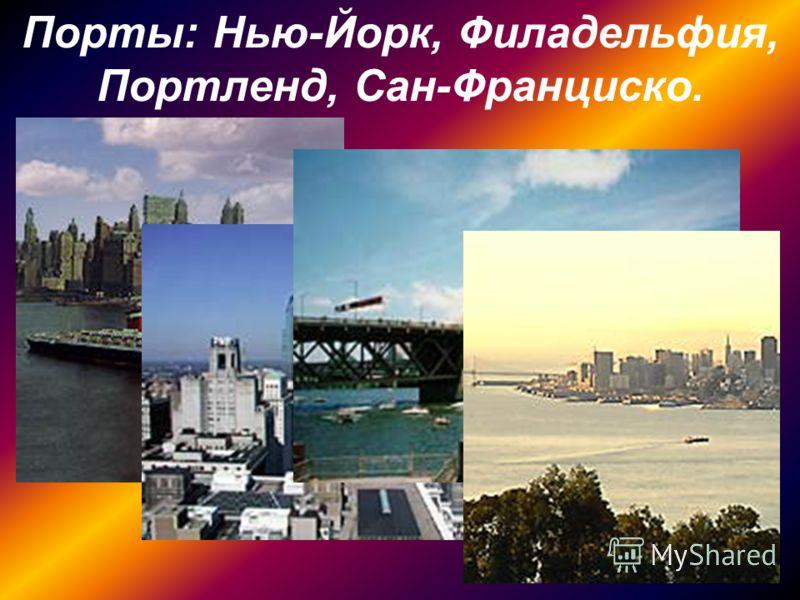 Порты: Нью-Йорк, Филадельфия, Портленд, Сан-Франциско.