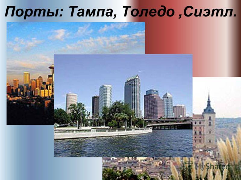 Порты: Тампа, Толедо,Сиэтл.