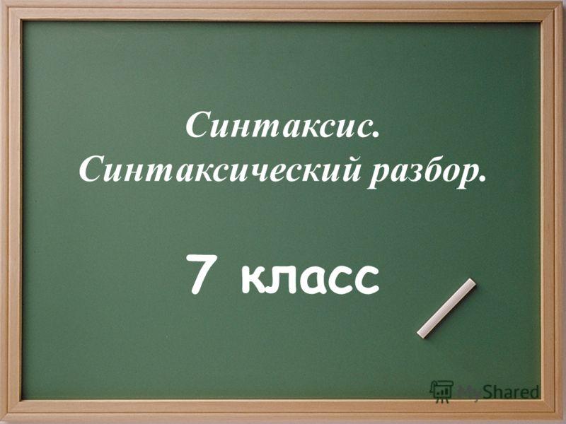 Синтаксис. Синтаксический разбор. 7 класс