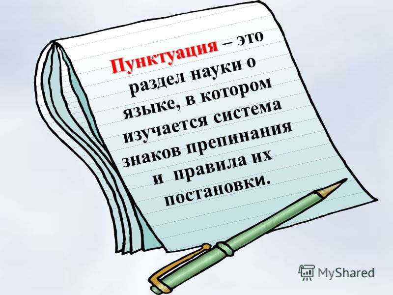 Пунктуация Пунктуация – это раздел науки о языке, в котором изучается система знаков препинания и правила их постановк и.