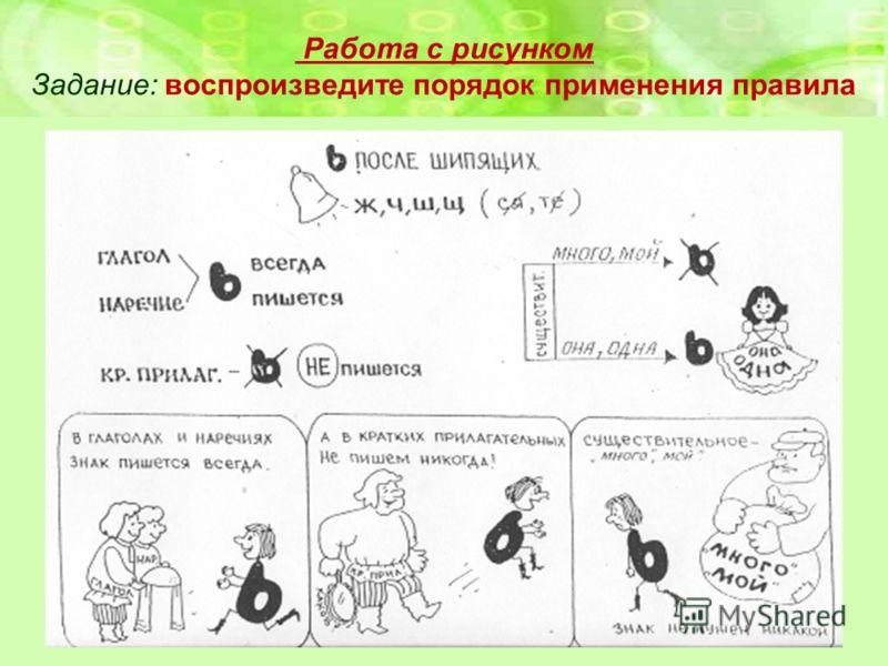 Работа с рисунком Задание: воспроизведите порядок применения правила
