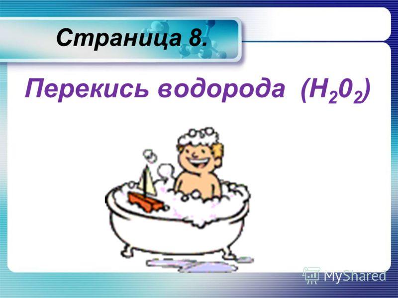 Страница 8. Перекись водорода (Н 2 0 2 )