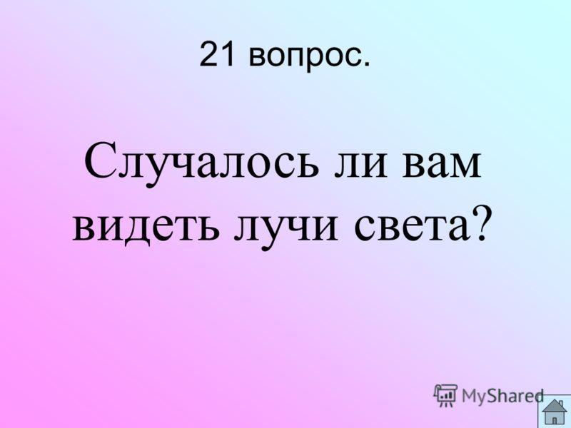 20 вопрос.