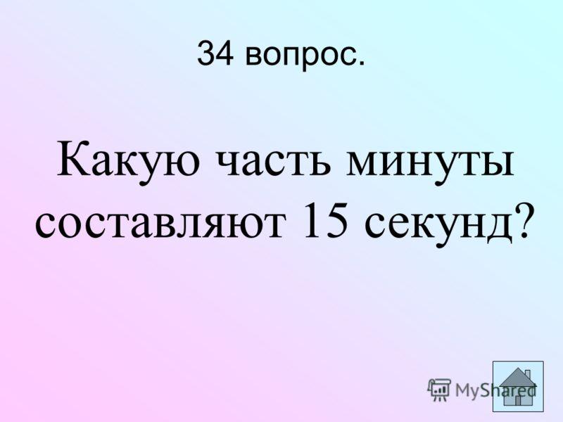 33 вопрос. Когда у человека столько глаз, сколько дней в году?