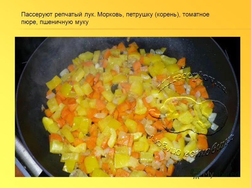 Пассеруют репчатый лук. Морковь, петрушку (корень), томатное пюре, пшеничную муку