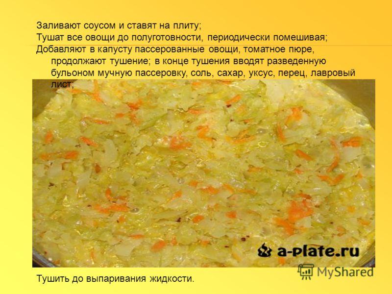 Тушить до выпаривания жидкости. Заливают соусом и ставят на плиту; Тушат все овощи до полуготовности, периодически помешивая; Добавляют в капусту пасс