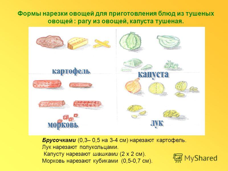 Брусочками (0,3– 0,5 на 3-4 см) нарезают картофель. Лук нарезают полукольцами. Капусту нарезают шашками (2 х 2 см). Морковь нарезают кубиками (0,5-0,7