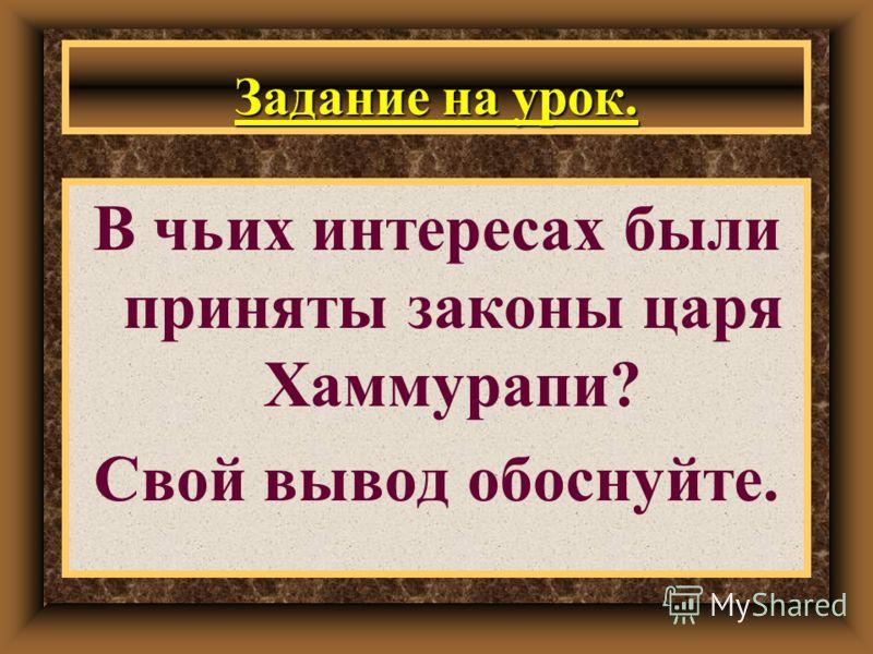 Задание на урок. В чьих интересах были приняты законы царя Хаммурапи? Свой вывод обоснуйте.