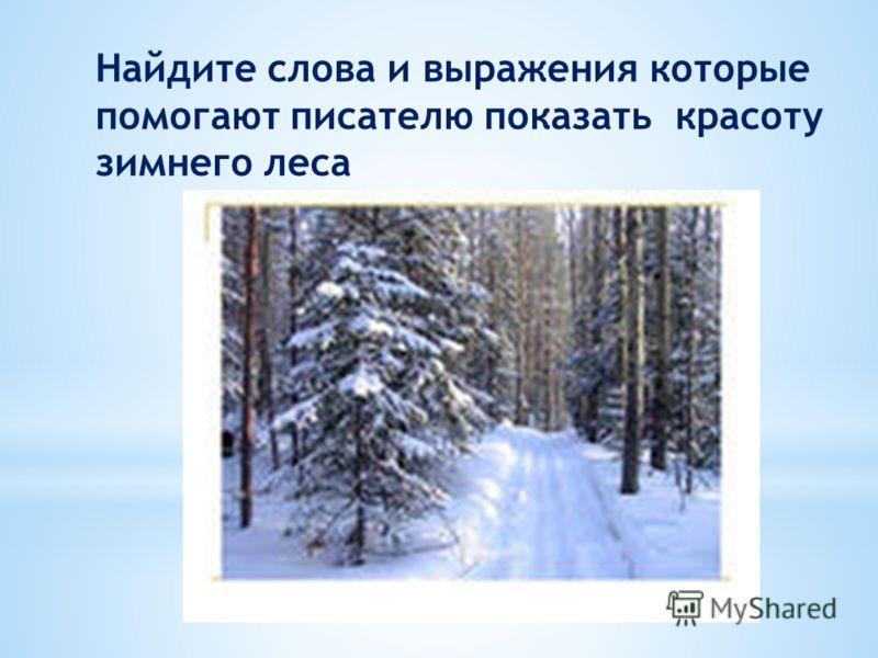 Зимой тетерева, как правило, держатся на деревьях обычно берёзах, где они питаются почками. После наступления сумерек они прячутся под снегом, образуя там туннель с камерой на конце. В морозные дни при температуре ниже 20 °C птицы способны проводить