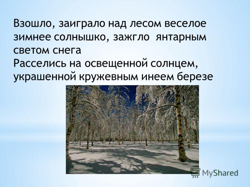 Найдите слова и выражения которые помогают писателю показать красоту зимнего леса