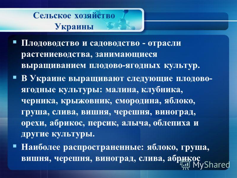 Сельское хозяйство Украины Тыква