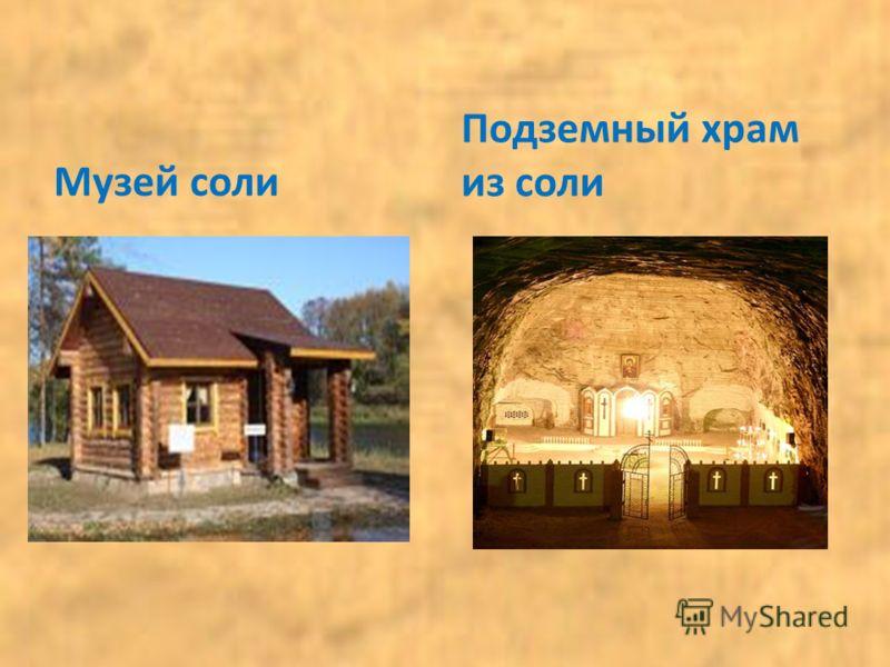 Музей соли Подземный храм из соли