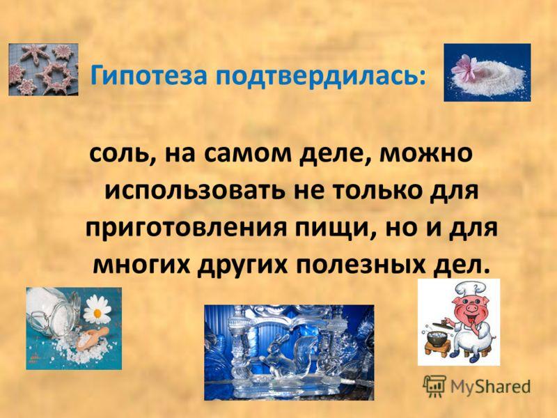 Гипотеза подтвердилась: соль, на самом деле, можно использовать не только для приготовления пищи, но и для многих других полезных дел.