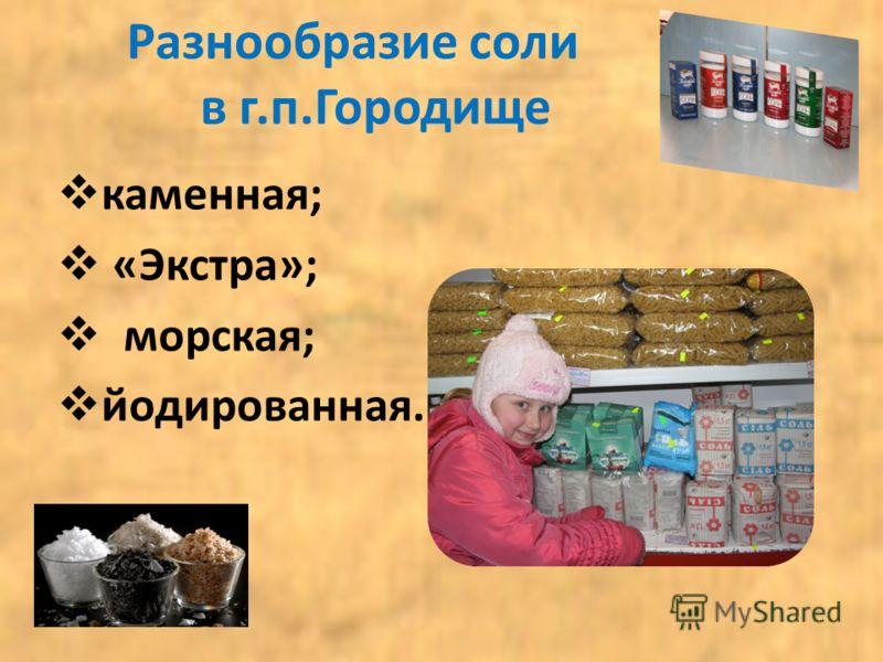 Разнообразие соли в г.п.Городище каменная; «Экстра»; морская; йодированная.